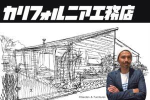 【建築士・ROCK岩切の自腹リノベーション③】リノベーション成功のカギ「コンセプト」を決める。【カリフォルニア工務店】