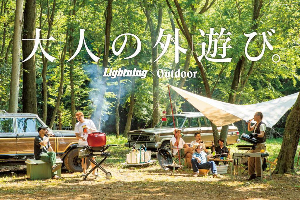 """キャンプ、グランピング、BBQ……大人の""""外遊び""""を始めよう!"""