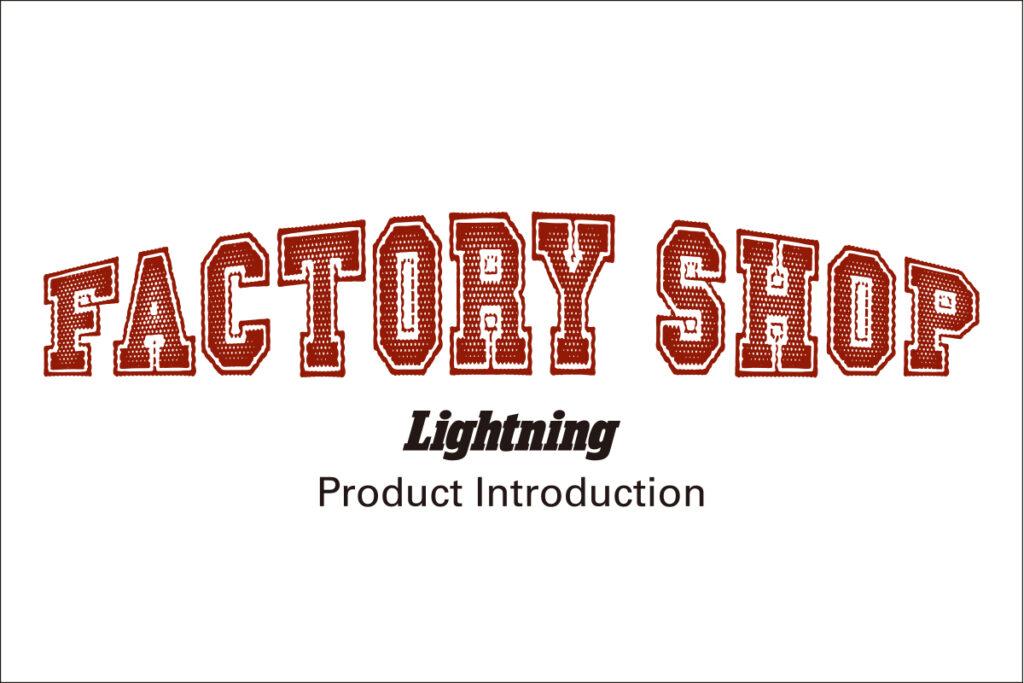 オリジナルから豪華コラボアイテムまで続々登場! Lightning FACTORY SHOP【LNG公式ショップ】