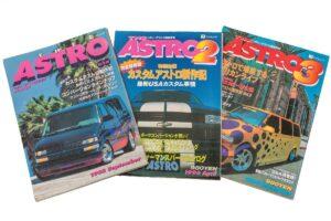 90年代に日本で巻き起こったアストロブームを振り返る。